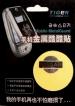 Dekorace na mobil - Nissan-Dekorační nálepka na mobilní telefony značka Nissan.