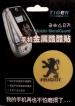 Dekorace na mobil - Peugeot-Dekorační nálepka na mobilní telefony značka Peugeot.