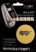 Dekorace na mobil - I love you-Dekorační nálepka na mobilní telefony značka I love you.